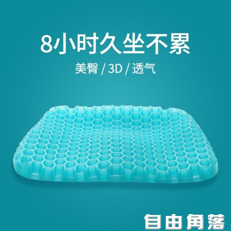 蜂窩凝膠坐墊學生夏天透氣降溫冰涼硅膠汽車冰墊蜂巢坐墊夏季涼墊