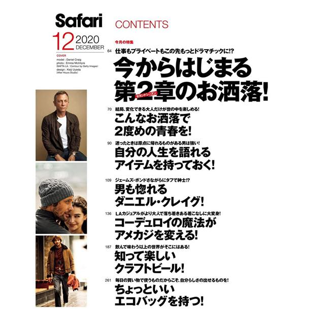 Safari 12月號2020