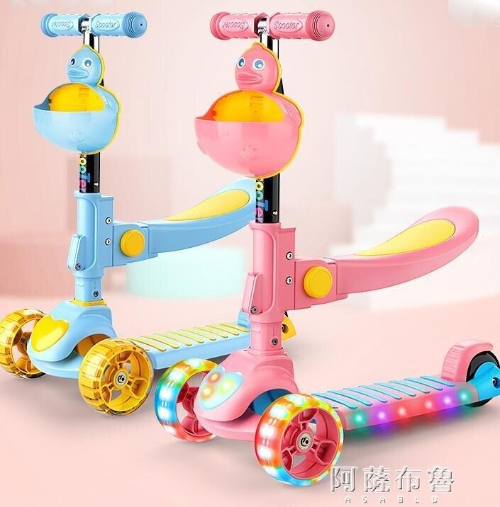 滑板車 滑板車兒童1-2-3-6歲5三合一可坐寶寶踏板幼兒小孩單腳溜溜滑滑車 MKS