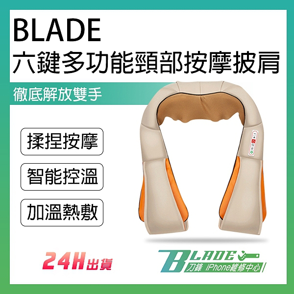 【刀鋒】BLADE六鍵多功能頸部按摩披肩 現貨 當天出貨 台灣公司貨 揉捏按摩 電動按摩披肩
