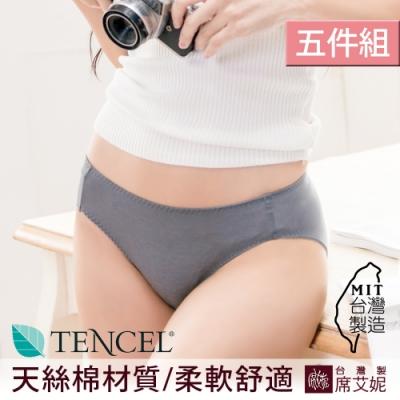 席艾妮SHIANEY 台灣製造(5件組)天絲棉纖維低腰內褲 臀部一片式剪裁