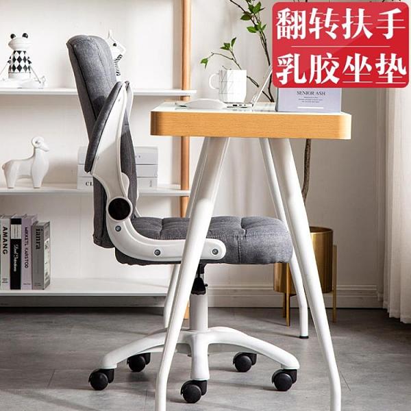 電腦椅 家用現代簡約懶人休閒書房椅子靠背辦公室會議升降轉椅座椅 【618特惠】