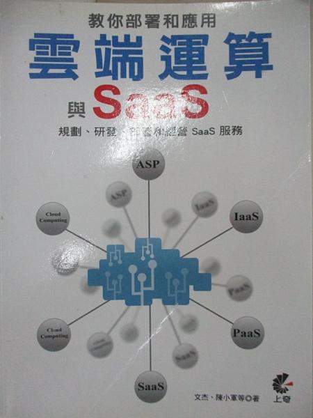 【書寶二手書T2/電腦_D6A】教您部署和應用雲端運算與SaaS_文傑