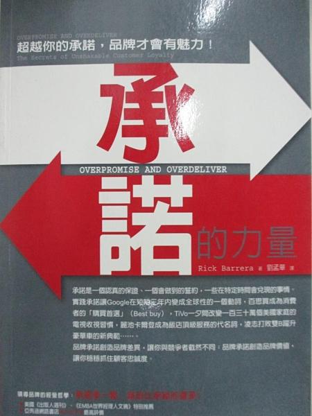 【書寶二手書T1/行銷_C9D】承諾的力量 : 超越你的承諾,品牌才會有魅力!