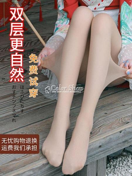 打底褲 光腿神器女春薄款雙層肉色打底褲外穿超自然裸感厚絲襪 color shop新品