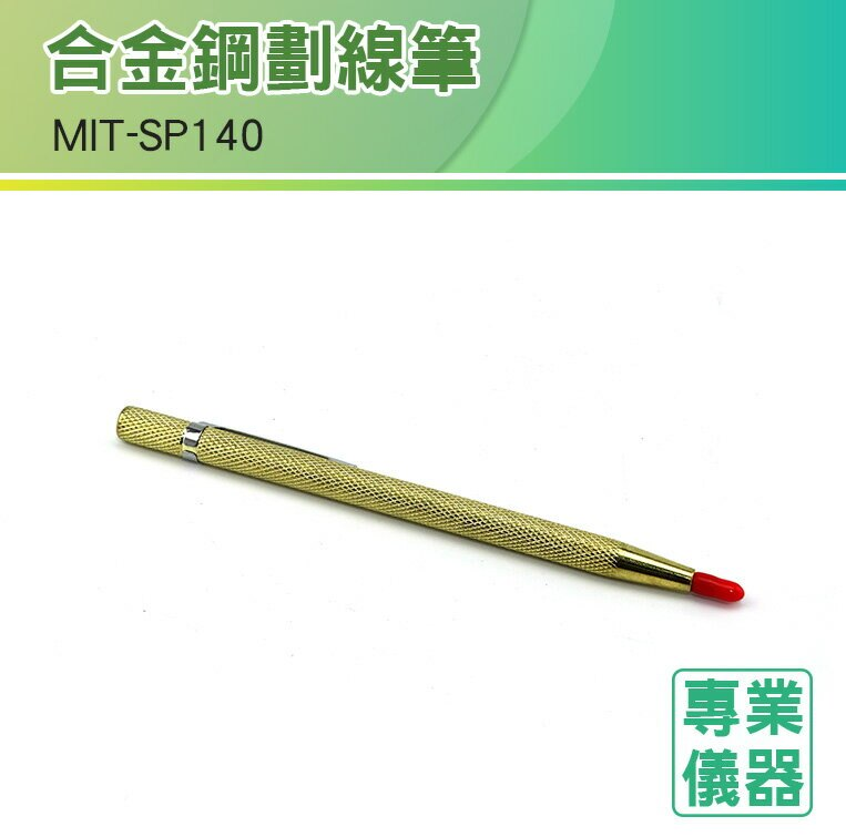 《安居生活館》劃鋼板記號 合金鋼劃線筆 筆身140mm 便攜 韌性好 劃線工具 切割劃線器 硬質筆MIT-SP140陶瓷