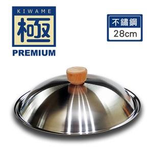 【極PREMIUM 】日本極鐵鍋304不鏽鋼鍋蓋(28cm鍋款適用)