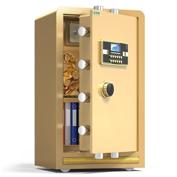保險櫃 吉文牌保險櫃家用小型指紋密碼加鑰匙辦公室文件防盜床頭隱形入墻45高80cm全鋼CY