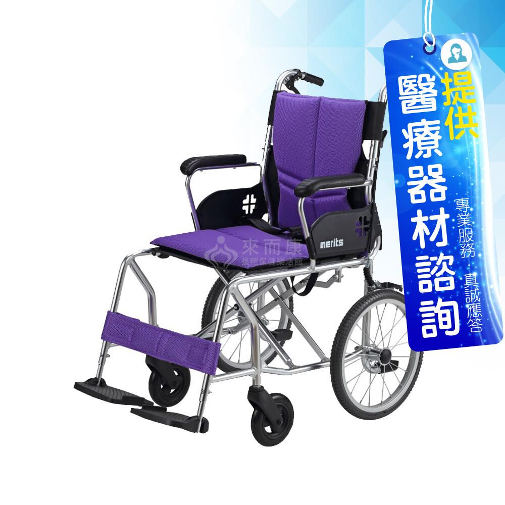 來而康 國睦 美利馳手動輪椅 l116 易旅行 輪椅b款補助 贈 輪椅置物袋