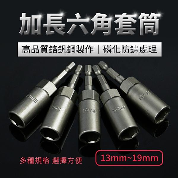 加長 六角套筒 13-19mm 起子套筒 套筒扳手 修車工具 機車工具 套筒 ⭐星星小舖⭐ 台灣現貨