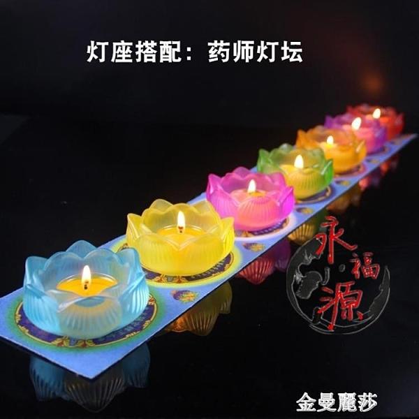 七彩琉璃蓮花燭台擺件家用酥油蠟燭燈座佛前創意荷花供佛燈酥油 雙十二全館免運