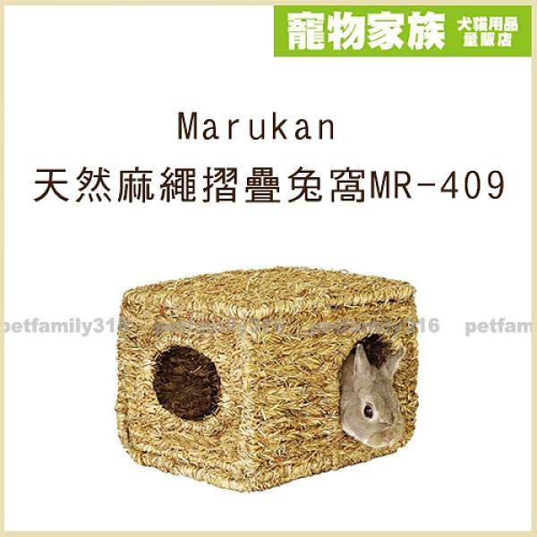 寵物家族-日本Marukan-天然麻繩摺疊兔窩 MK-MR-409