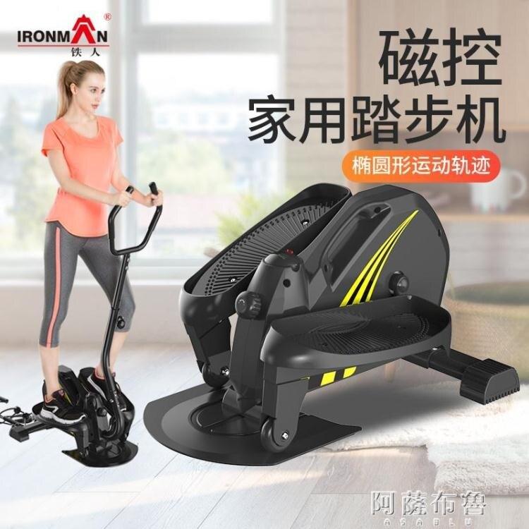 踏步機 MINI健身多功能磁控橢圓機瘦腿家用拉繩黑色踏步機迷你瘦身機