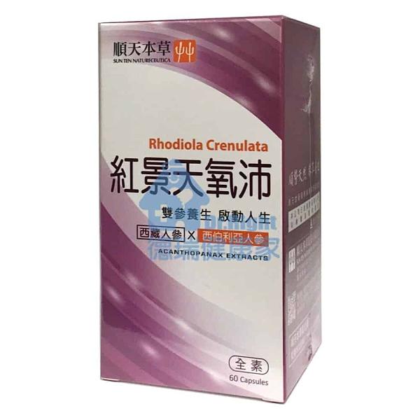 順天本草/順天堂 紅景天氧沛(全素) 60粒/盒◆德瑞健康家◆