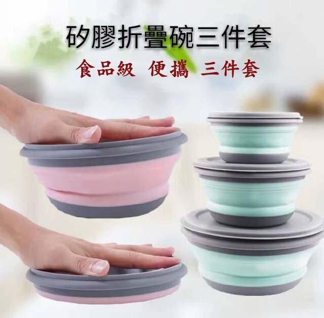 矽膠折疊碗三件套 露營出遊 便攜餐盒 硅膠折疊碗 泡麵碗 伸縮碗 零食碗 三件套帶蓋保鮮碗