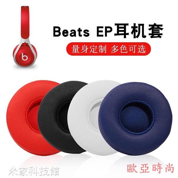 耳機套 適用Beats EP耳機套頭戴式耳機皮套有線海綿套EP原配耳罩耳棉耳墊【快速】