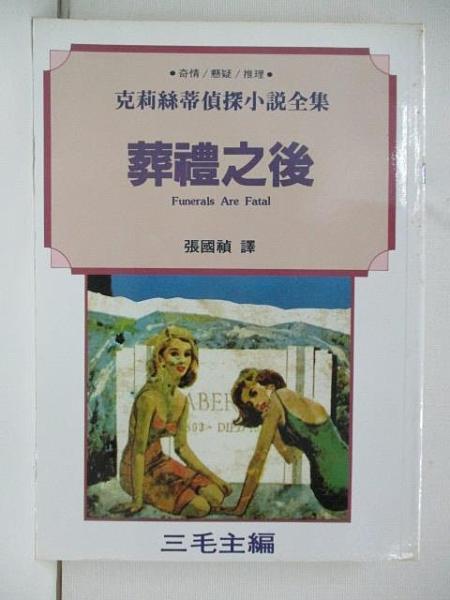 【書寶二手書T6/一般小說_AQU】葬禮之後_克莉絲蒂偵探小說