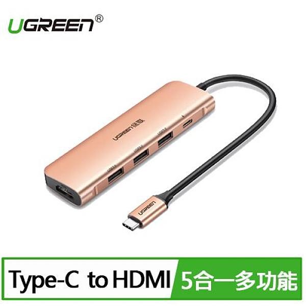 UGREEN 綠聯 USB-C/Type-C集線器HDMI +USB3.0*3 +PD 玫瑰金