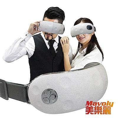 Mavoly 美樂麗 7代液晶充電式 熱敷氣壓按摩 眼部按摩儀 C-0272