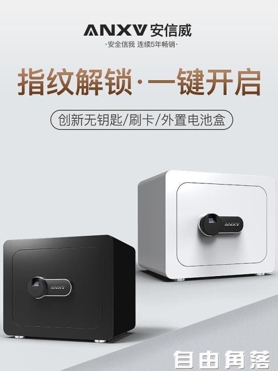 保險櫃 安信威保險櫃家用小型保險箱25/28/36cm辦公指紋保管箱全鋼密碼刷卡防盜收納床