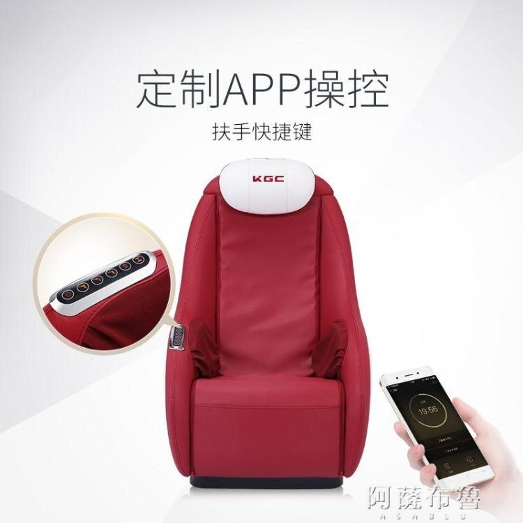 按摩椅 KGC/卡杰詩迷你智慧小按摩椅家用新款小型全自動電動按摩沙發椅 MKS