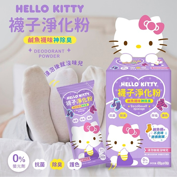 【Hello Kitty】襪子淨化粉-50g 6包入