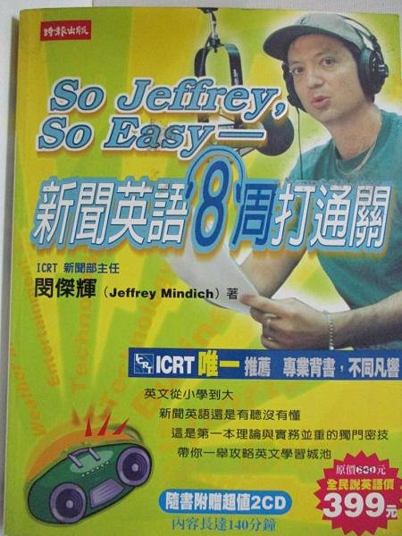 【書寶二手書T5/語言學習_B8P】新聞英語8週打通關_閔傑輝