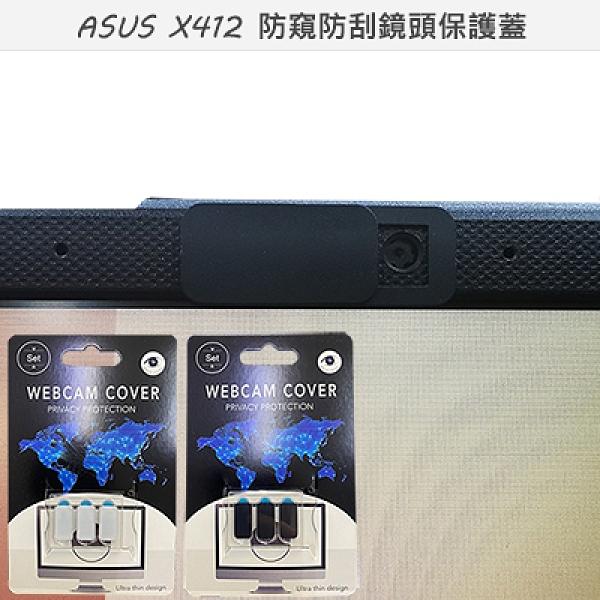 【Ezstick】ASUS X412 X412FL 適用 防偷窺鏡頭貼 視訊鏡頭蓋 一組3入