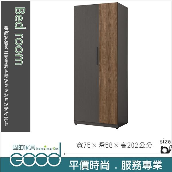 《固的家具GOOD》603-5-ADC 里昂2.5尺雙吊衣櫥【雙北市含搬運組裝】