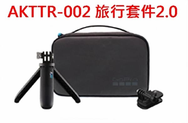 【88】GoPro AKTTR-002 旅行套件2.0 適用 HERO5/6/7/8/9