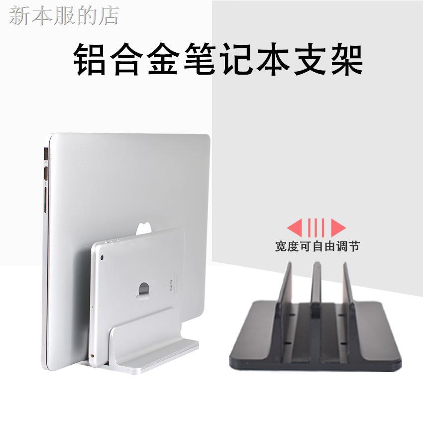 【筆電散熱支架】☸☽◎鋁合金筆記本電腦立式支架底座雙卡位電腦鋁合金桌面散熱收納支架