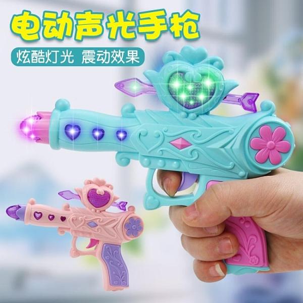 寶寶耐摔聲光玩具槍 男孩女孩音樂槍1-2-3-4歲小孩小手搶兒童玩具 雙十二全館免運