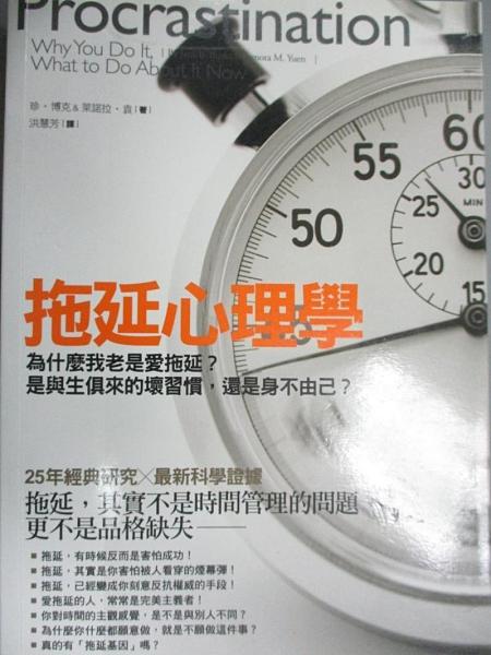 【書寶二手書T4/心理_C7D】拖延心理學_珍.博客來諾拉
