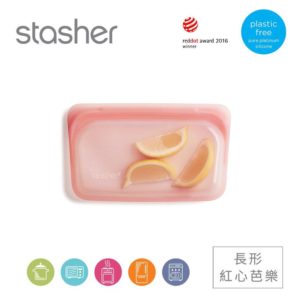 美國Stasher 長形白金矽膠密封袋-紅心芭樂(18.5 x11.5 x1.5 cm) 773STMK28