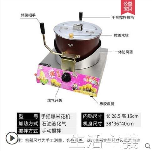 爆米花機 爆米花機燃氣台式商用擺攤用手搖全自動球形蝶形炸爆米花鍋機器 MKS