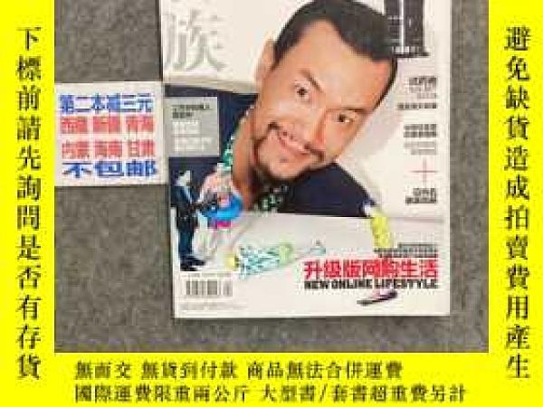 二手書博民逛書店智族罕見2014年 4月號Y458403