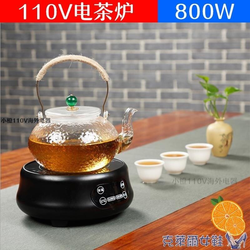 110V伏電茶爐小型電磁爐煮茶器出口美國日本加拿大玻璃迷你電陶爐 MKS