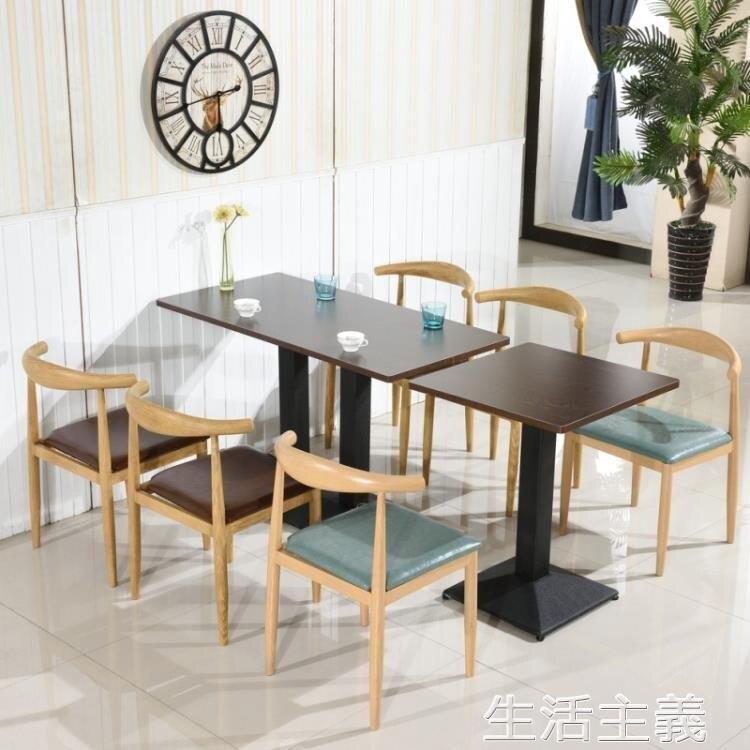 實木餐桌 鐵藝牛角椅仿實木簡約食堂主題西餐廳奶茶小吃火鍋店快餐桌椅組合 MKS