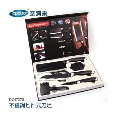 Toppuror泰浦樂 不鏽鋼七件式刀組(DC47376)