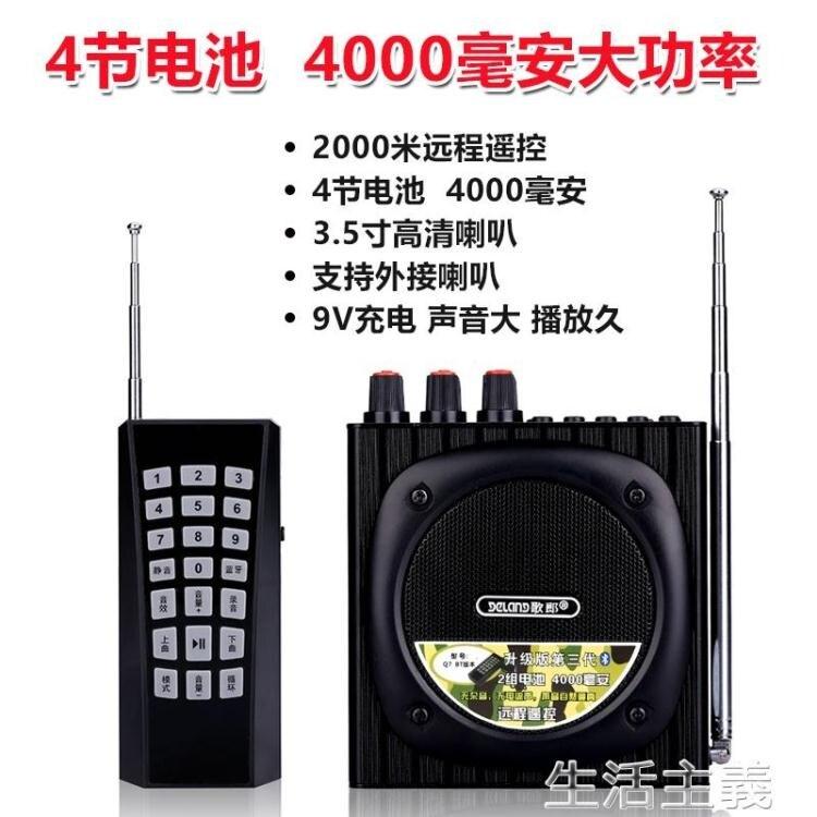 擴音器 歌郎Q7BT電媒藍芽教學擴音器無線遠程遙控Q92電煤機擺攤插卡