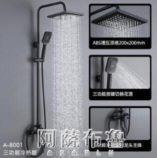 花灑套裝 九牧王黑色淋浴花灑套裝家用 全銅浴室淋沐雨噴頭 金色恒溫淋浴器 MKS