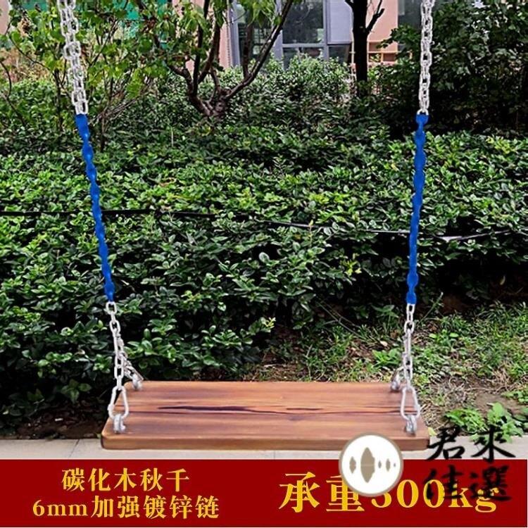 夯貨折扣-兒童鞦韆板鐵鏈實木鞦韆坐板戶外家用木板庭院蕩鞦韆