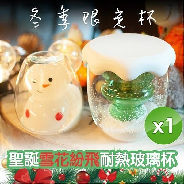 【南紡購物中心】【m.s嚴選】冬季限定雪花紛飛耐熱玻璃杯+雪花杯蓋組(2款任選)-1入組