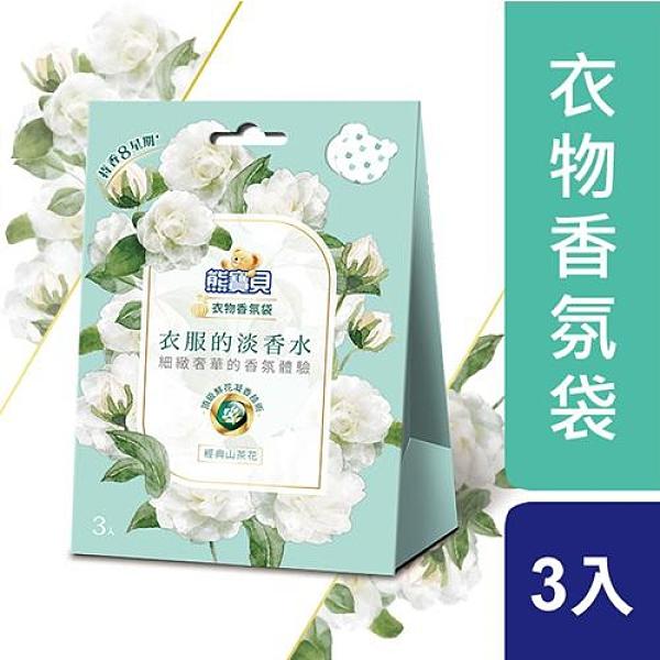 熊寶貝衣物香氛袋(經典山茶花)21g【愛買】