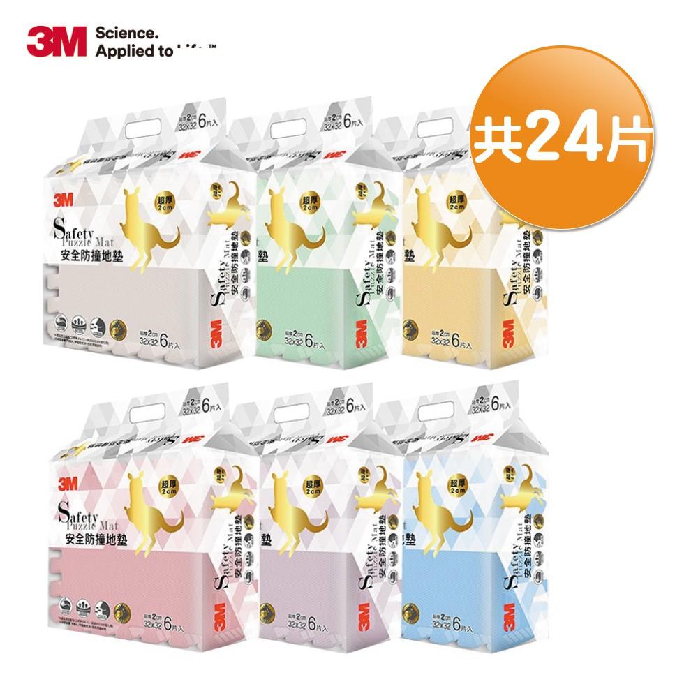 3M 兒童安全防撞地墊 32CM (6色可選)(6片x4組/箱)