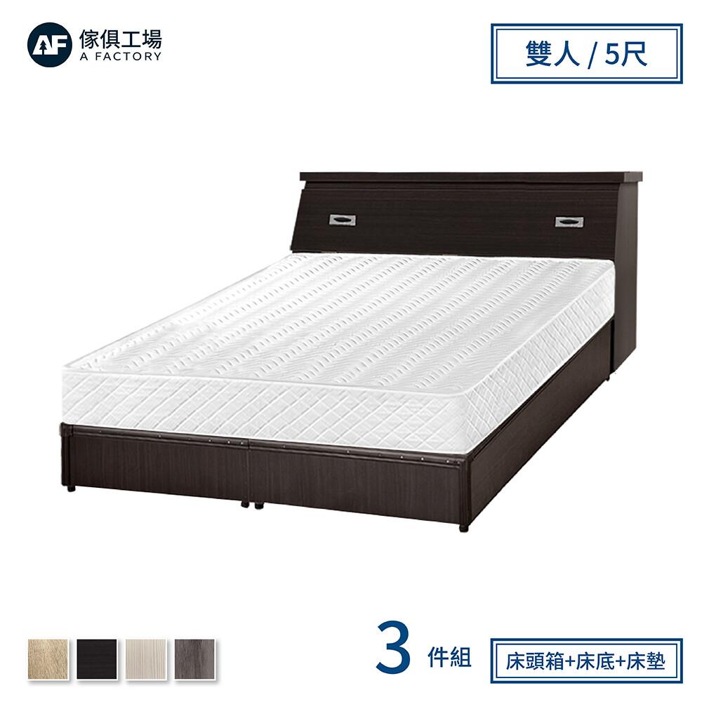 傢俱工場-小資型房間三件組(床頭+床底+床墊)-雙人5尺