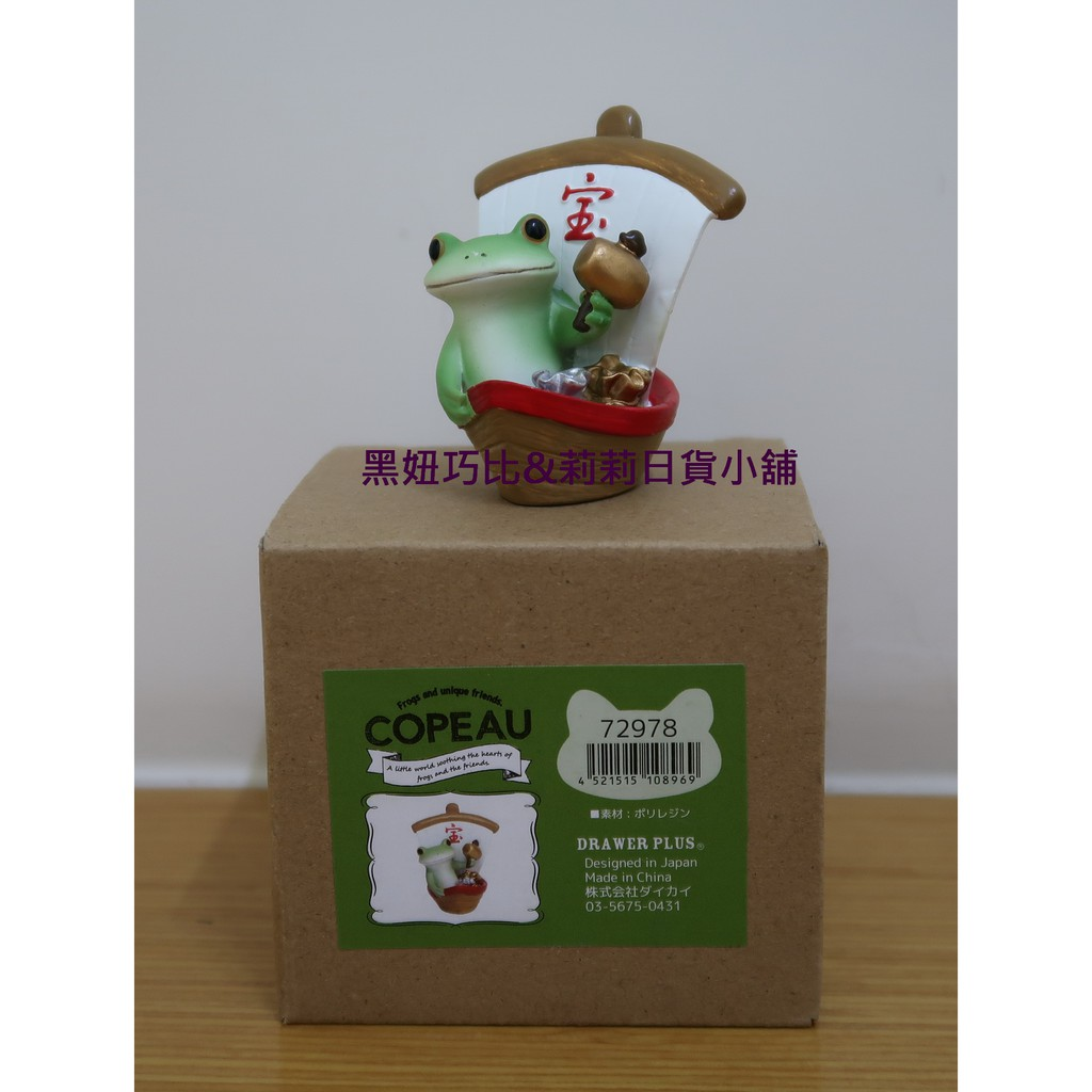 日本 最新 Copeau 新年系列 寶船青蛙 可愛擺飾 療癒 裝飾品 模型 公仔 居家