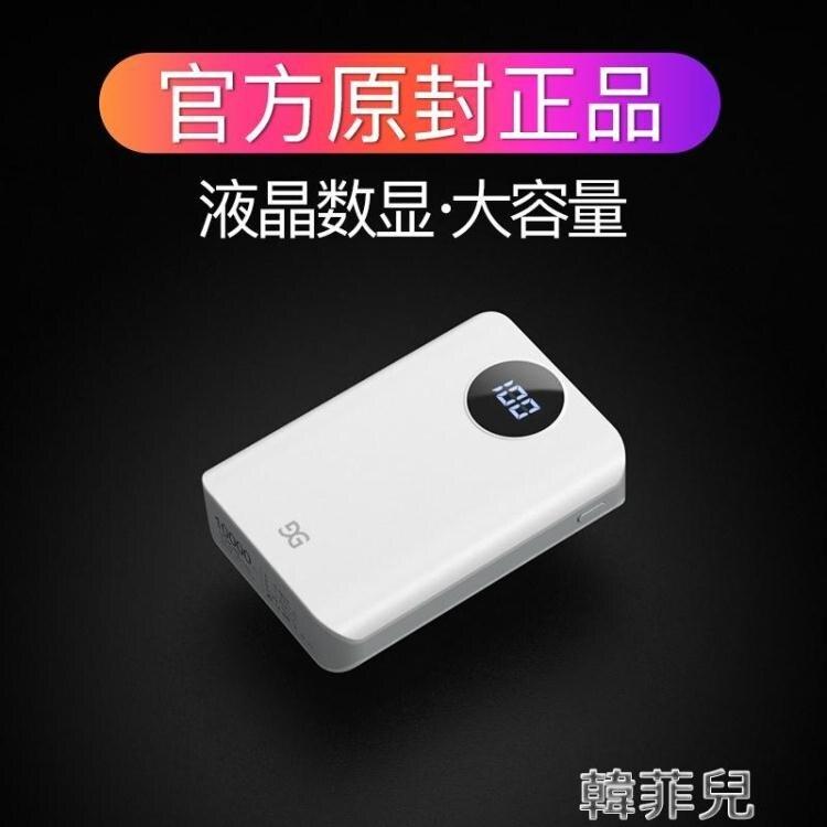 行動電源 迷你充電寶行動電源快充大容量超薄小巧便攜閃充適用于蘋果vivo華為 兒童節新品