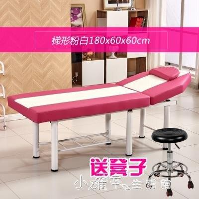 美容床 折疊美容床按摩推拿美體床家用紋繡床美容院專用送凳子