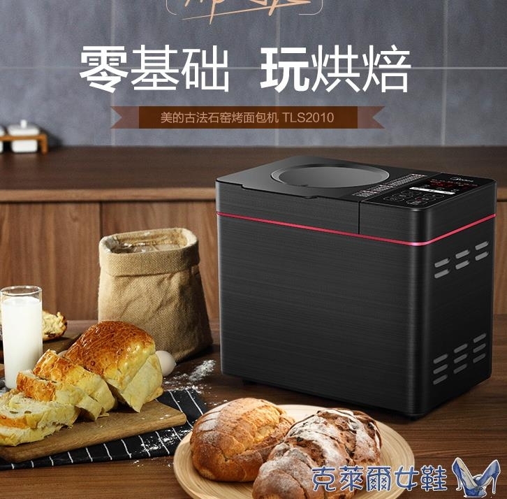 【快速出貨】麵包機 美的旗艦店家用全自動多功能智慧烤麵包機和麵蛋糕機TLS2010 交換禮物